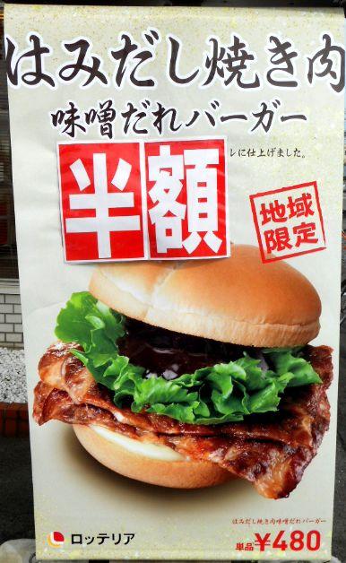 はみだし焼き肉味噌だれバーガー
