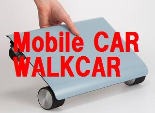携帯自動車WALKCAR(ウォーカー)