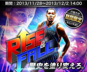 RISE&FALL_イベ