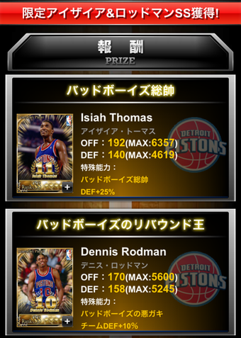 NBA DREAM TEAM_3