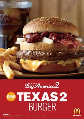テキサス2ハンバーガー
