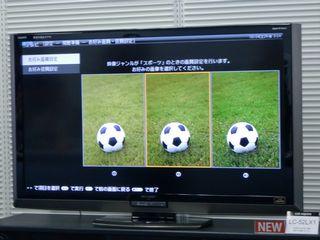 画質調整サッカーボール