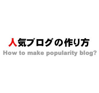人気ブログの作り方