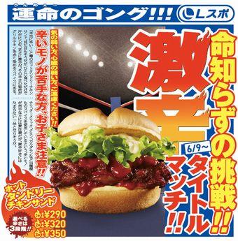 タンドリーチキンバーガー