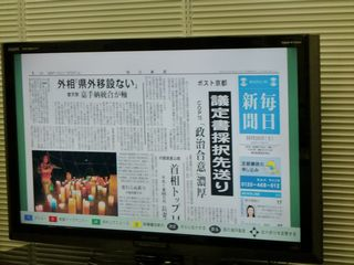 AQUOSで毎日新聞が読める