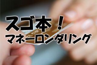 【スゴ本】マネーロンダリング|橘玲