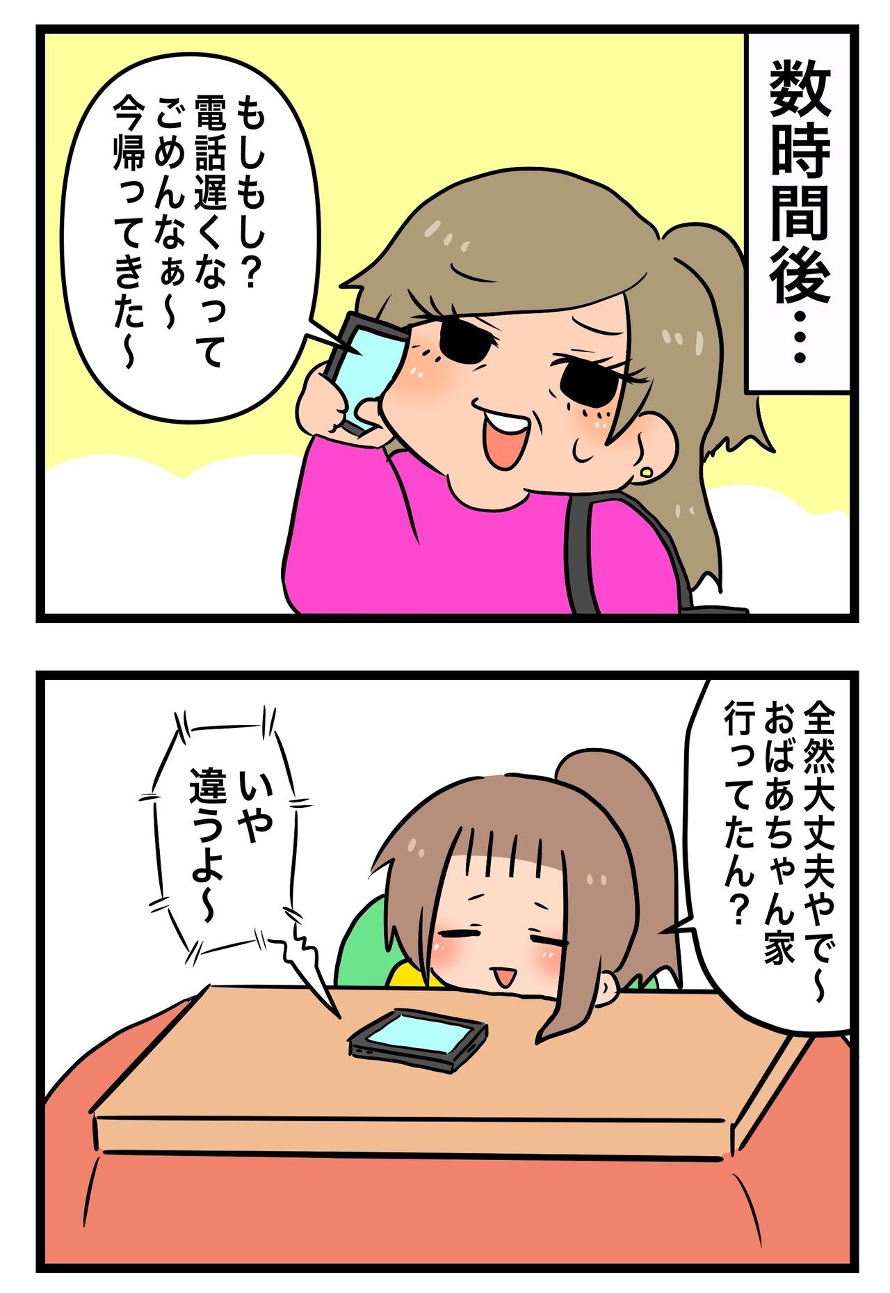 679863AC-D962-4822-8A3E-151B9214F82F