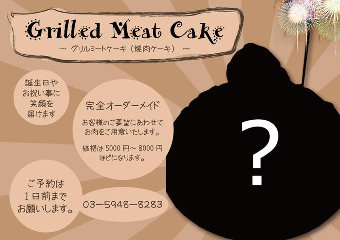160910_焼肉ケーキ2