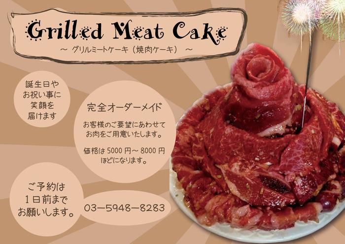 160910_焼肉ケーキ