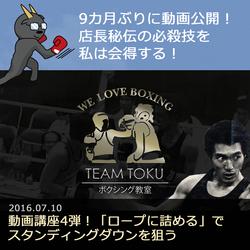 blog_ボクシング動画4
