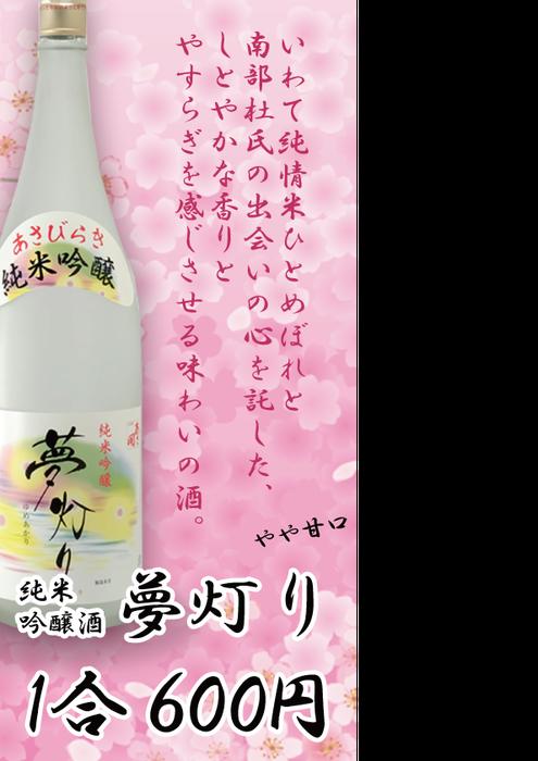 20141208_新短冊メニュー