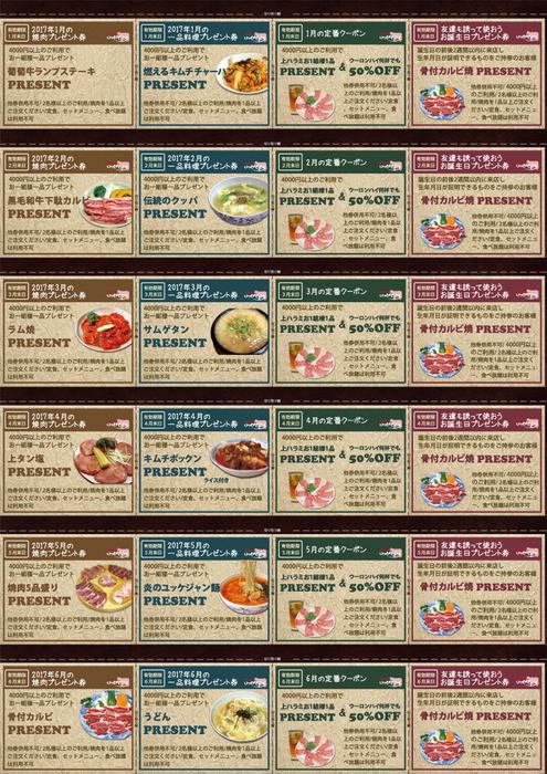 サービス券1-6