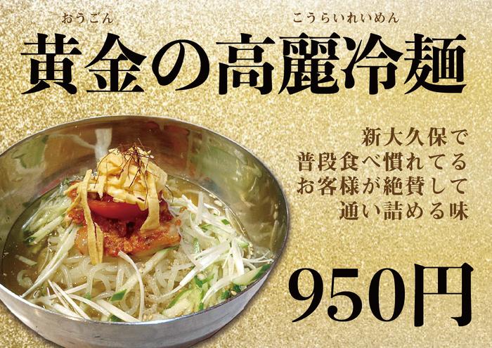 17.高麗冷麺