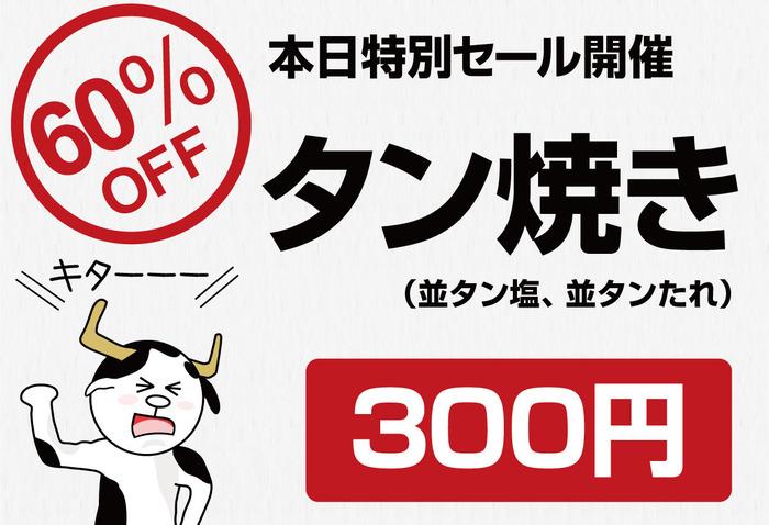 130803_タン焼き60%セール