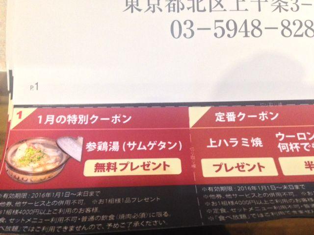 itumonotokoro16001
