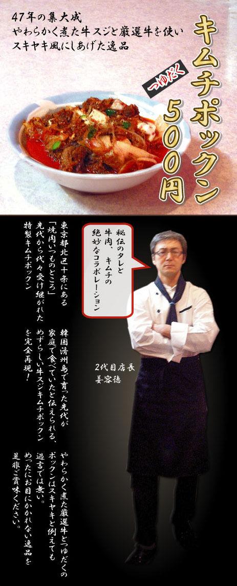 $「焼肉  いつものところ」マスターのアウトドアな1日-韓流グルメフェスタ2011-2