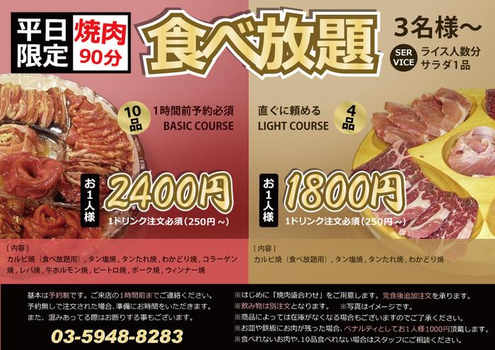 160502_New焼肉食べ放題_A4