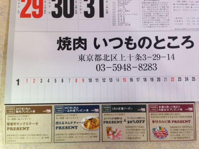 itumonotokoro160696