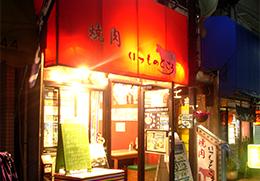 十条焼肉いつものところ店舗の写真