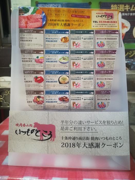itumonotokoro160829