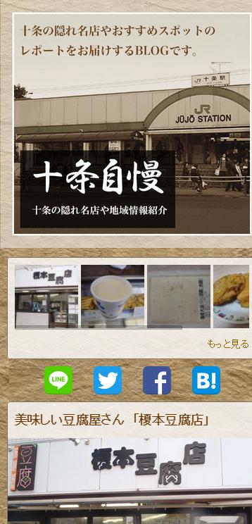 【十条自慢】十条の飲食店・地域情報紹介