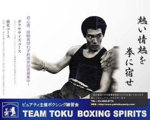 boxingrennsilyuukai17