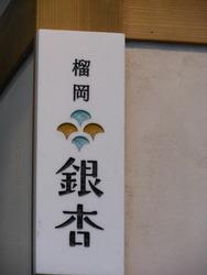 300316銀杏 (3)看板