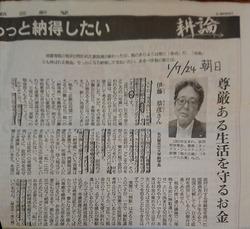 朝日新聞 税もっと納得したい伊藤恭彦_2