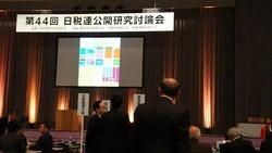 1006公開研究討論会