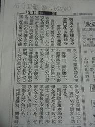 日報525