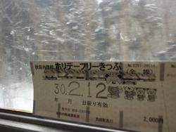 3002秋田内陸縦貫鉄道 (1) チケット