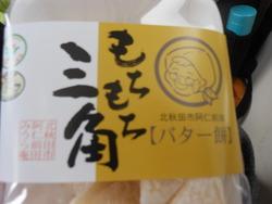 3002秋田内陸縦貫鉄道 (12)