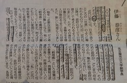 朝日新聞 税もっと納得したい伊藤恭彦_3