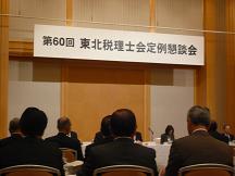 東北税理士会定期懇談会