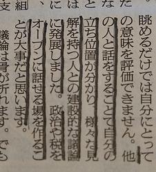 朝日新聞 税もっと納得したい 大本綾_5