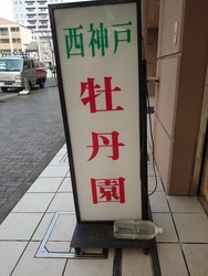 1西神戸牡丹園