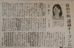朝日新聞 税もっと納得したい 大本綾_4