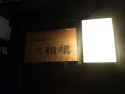 亰相模 玄関(2)