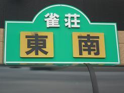 雀荘 東南