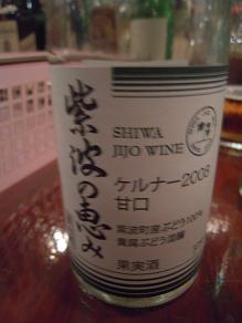 紫波の恵み 貴腐ワイン混