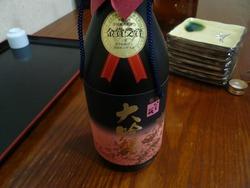 八重桜 金賞受賞 大吟醸