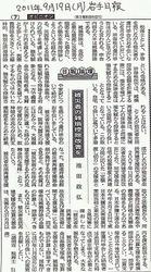 2011-09-19岩手日報