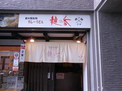 新大阪 麺の香