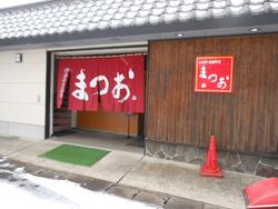 3002鷹巣 松尾 (2)