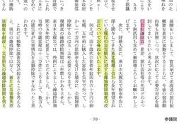 301114 1若松議員災害損失控除質問 参議院記録部 (003)