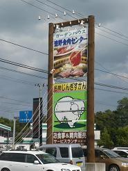 食肉センター看板