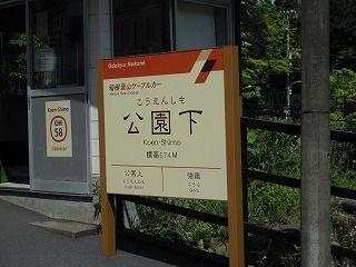 箱根 015