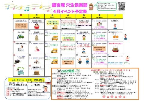 4月イベント予定表 (自動保存済み)_01