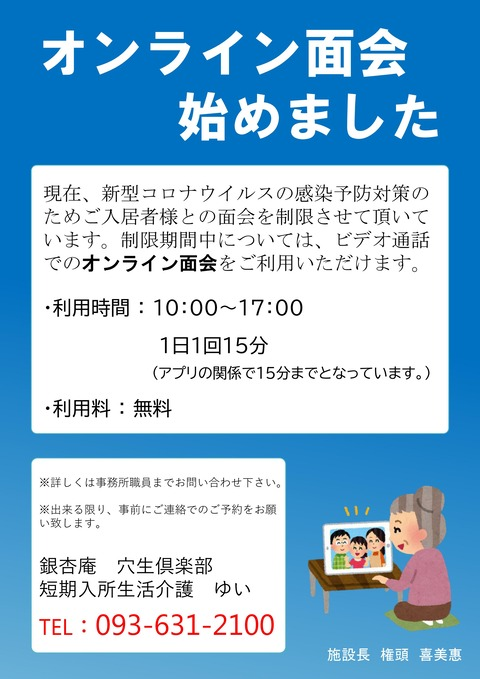 オンライン面会案内チラシ_01