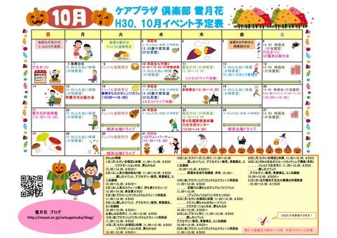 10月イベント表_01